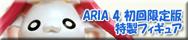 ARIA 4 初回限定版 特製フィギュア