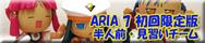 ARIA 7 初回限定版 ゴンドラ型台座付ぷにフィギュア 半人前・見習いチーム 灯里・藍華・アリスセット