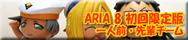 ARIA 8 初回限定版 ゴンドラ型台座付ぷにフィギュア 一人前・先輩チーム アリシア・晃・アテナセット