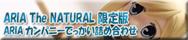 ARIA The NATURAL~遠い記憶のミラージュ~ 限定版『ARIAカンパニーでっかい詰め合わせ』 ARIAカンパニー SDフィギュア 灯里・アリシア・アリア社長