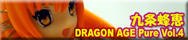 DRAGON AGE Pure Vol.4特別付録 bee-be-beat it! 九条蜂恵