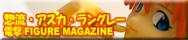 電撃FIGURE MAGAZINE スペシャル誌上通販フィギュア 新世紀エヴァンゲリオン 惣流・アスカ・ラングレー