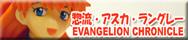 EVANGELION CHRONICLE限定誌上通販 新世紀エヴァンゲリオン 惣流・アスカ・ラングレー