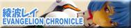 EVANGELION CHRONICLE限定誌上通販 新世紀エヴァンゲリオン 綾波レイ