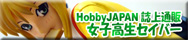 HobbyJAPAN2007年2月号誌上通販 Fate/hollow ataraxia 女子高生セイバー
