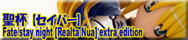 Fate/stay night [Realta Nua] extra edition予約特典 Fate胸像コレクション 第一弾 聖杯【セイバー】