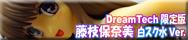 DreamTech限定版 月は東に日は西に 藤枝保奈美 白スク水Ver.