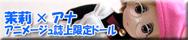 月刊アニメージュ誌上限定ドール 苺ましまろ ユルユル5年生セット! 桜木茉莉×アナ・コッポラ