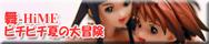 舞-HiME Collection Figure 番外編 ピチピチ夏の大冒険