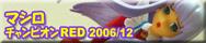 チャンピオンRED2006年12月号付録 Figure Project Volume.3 舞-乙HiME マシロフィギュア