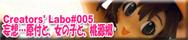 Creators' Labo#005 Mine bluE#010 「妄想…原付と、女の子と、桃源郷」