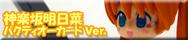 週刊少年マガジン特別版 FIGUMATE 魔法先生ネギま! 神楽坂明日菜 パクティオーカードVer.