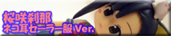 週刊少年マガジン特別版 FIGUMATE 魔法先生ネギま! 桜咲刹那 ネコ耳セーラー服Ver.