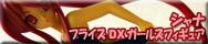 プライズ 灼眼のシャナ DXガールズフィギュア シャナ