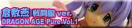 DRAGON AGE Pure Vol.1誌上通販 ツバメしんどろ~む 倉敷燕 戦闘服ver.