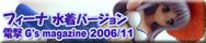 電撃G's magazine2006年11月号付録 夜明け前より瑠璃色な フィーナフィギュア 水着バージョン